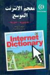advanced dictionary of internet